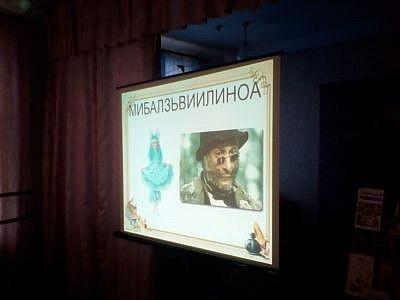 """Викторина """"Слово о слове"""""""