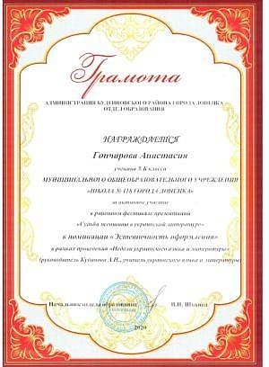 Гончарова Анастасия, МОУ № 118
