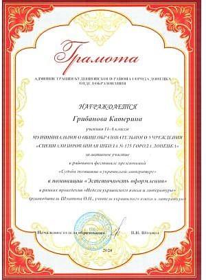 Грибанова Катерина, МОУ № 135