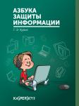 Азбука информационной безопасности