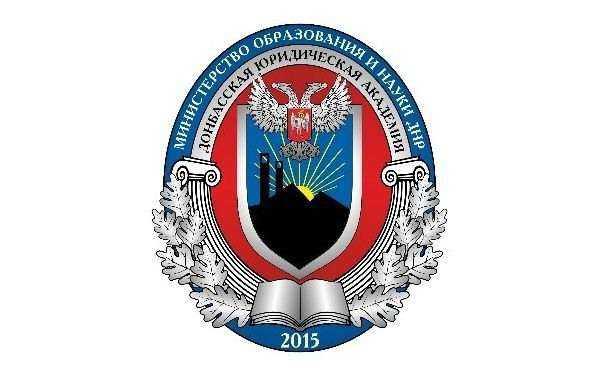 4 февраля Донбасская юридическая академия проводит День открытых дверей