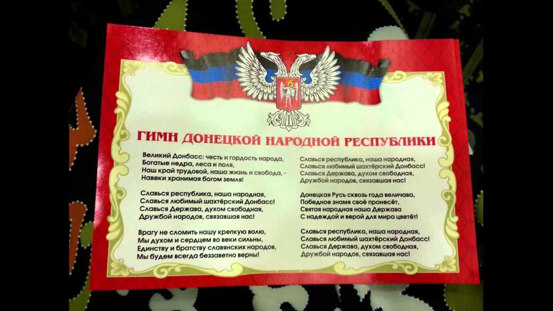 "Обновление раздела ""Символика ДНР"""