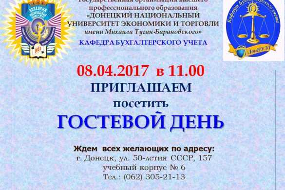 Кафедра бухгалтерского учета ДонНУЭТ