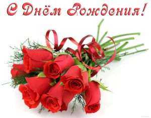Юлию Лукьяновну с Днем Рождения!