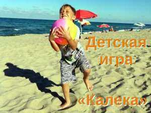 Игры для детей на летних каникулах