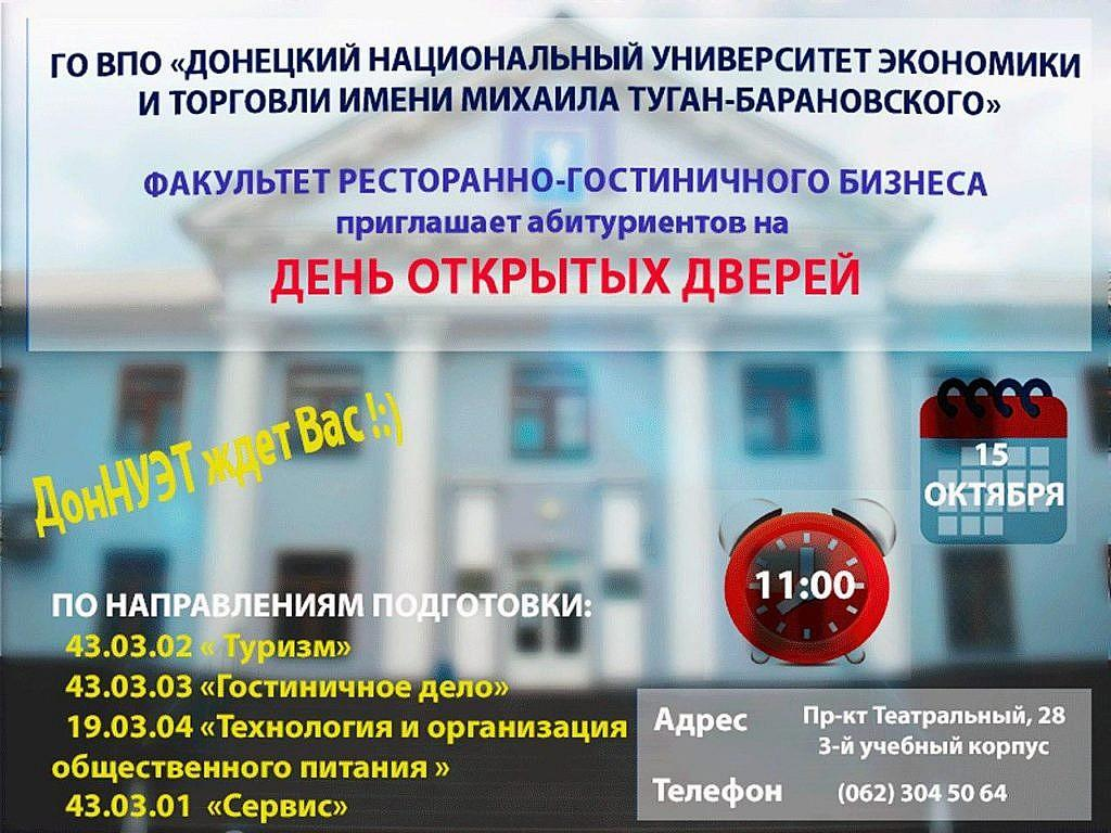 День открытых дверей в ДонНУЭТ им. М. Туган-Барановского
