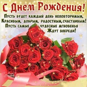 С Днем рождения Мартынову Л.Г. и Семенцову Е.Н.