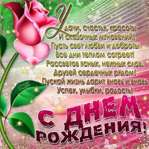 Галина Николаевна, с Днем Рождения!