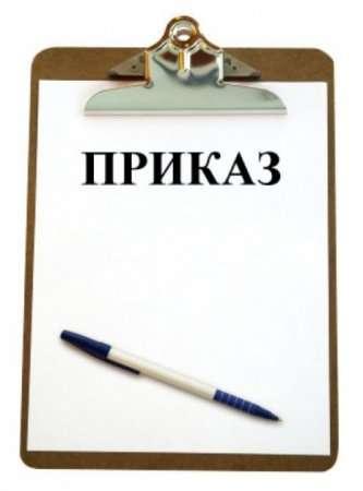 Приказы МОН ДНР
