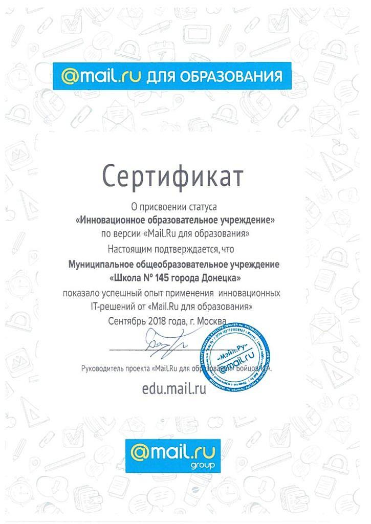 Сертификат Mail.Ru