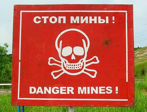 Стоп мины