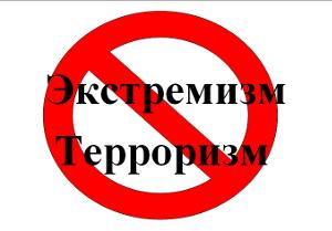 Экстремизм и терроризм - угроза обществу!