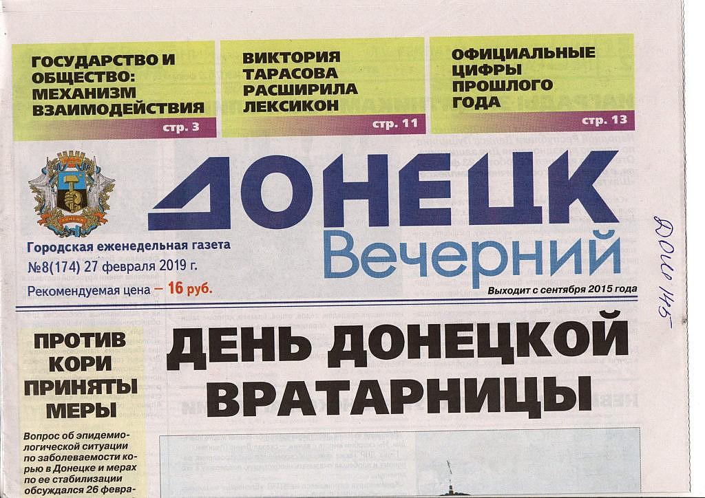 """Статья в газету """"Донецк Вечерний"""""""