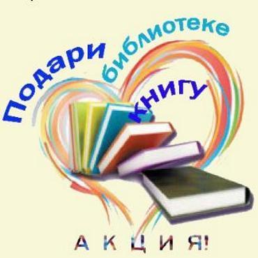 акция подари библиотеке книгу