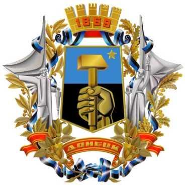 Донецку 150 лет