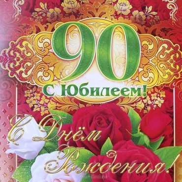 Юбилей 90 лет