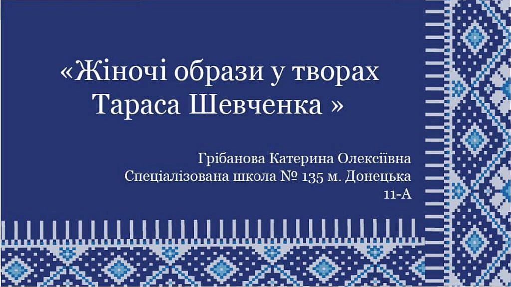 135 Грибанова